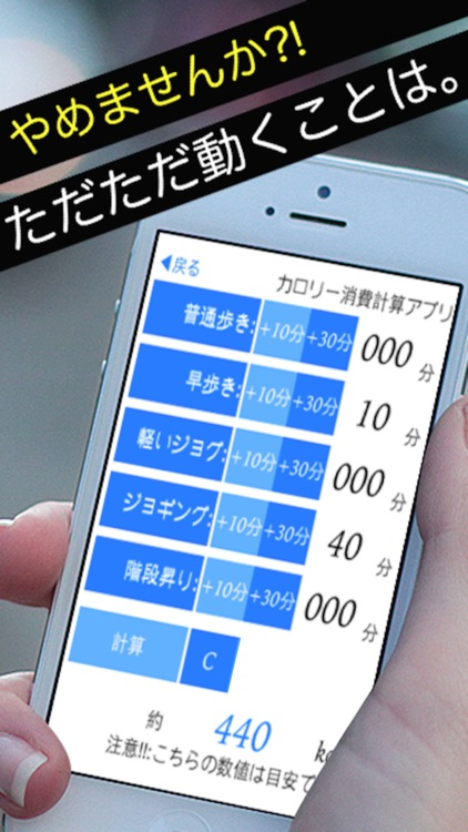 カロリー消費計算アプリ