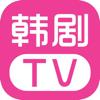 韩剧TV-天天看韩剧追剧大全