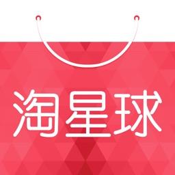 淘星球-帮你省钱的购物特卖软件