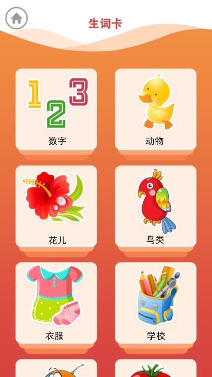 Chinese for beginner screenshot-3