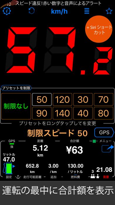 スピードメーター 55 Pro - GPS速度計 ロガー。のおすすめ画像2