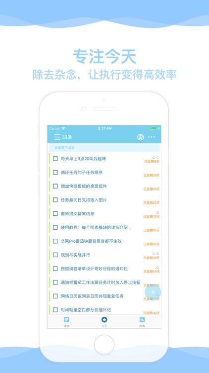 奇妙日程 screenshot-0