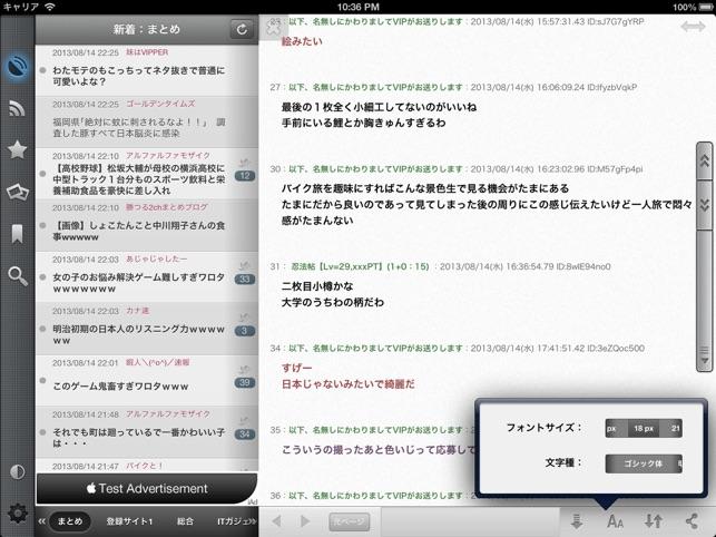 最強の2chまとめ - Marimba2log Screenshot