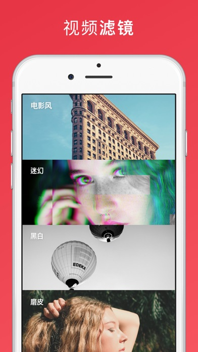 Screenshot for InShot - 视频编辑 & 视频剪辑 & 视频制作 in China App Store