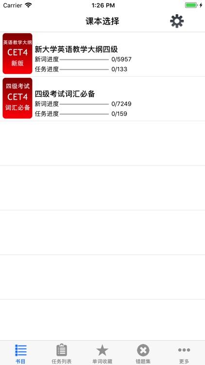 四级词汇CET4核心必考单词专业版HD