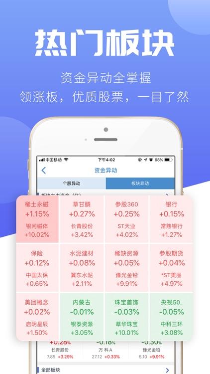 汇炒股 screenshot-3