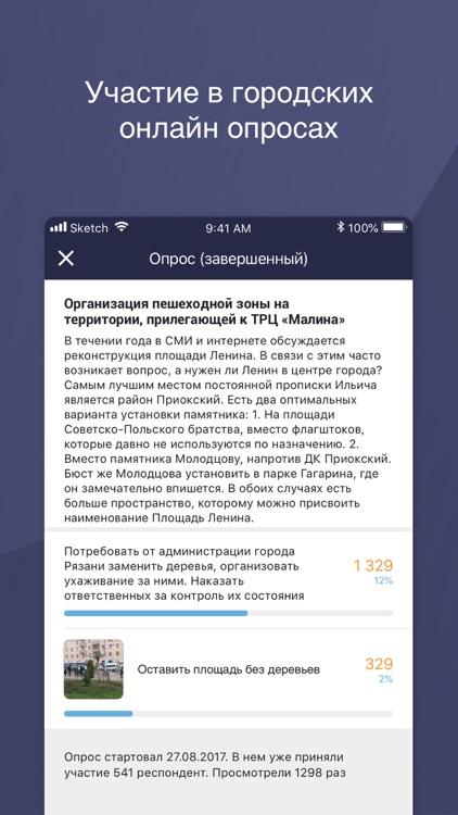 Наш Дом Рязань screenshot-3