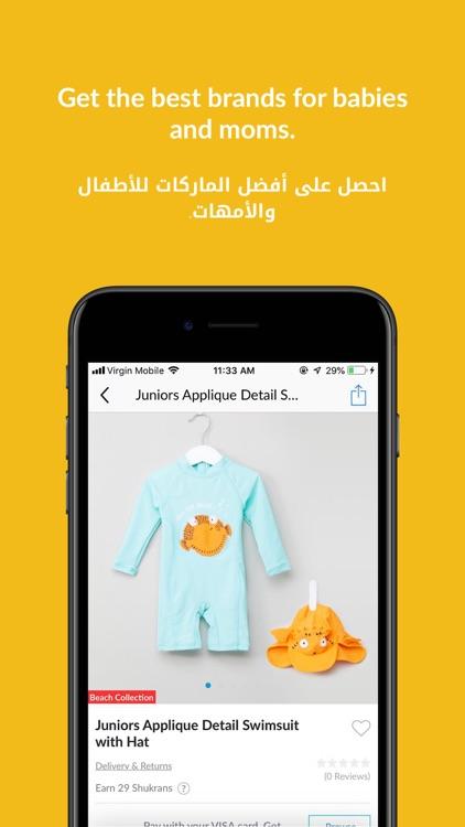 Mothercare Online - محل رعاية screenshot-4