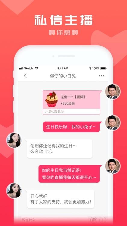小爱K歌 - 视频直播k歌社交软件 screenshot-3