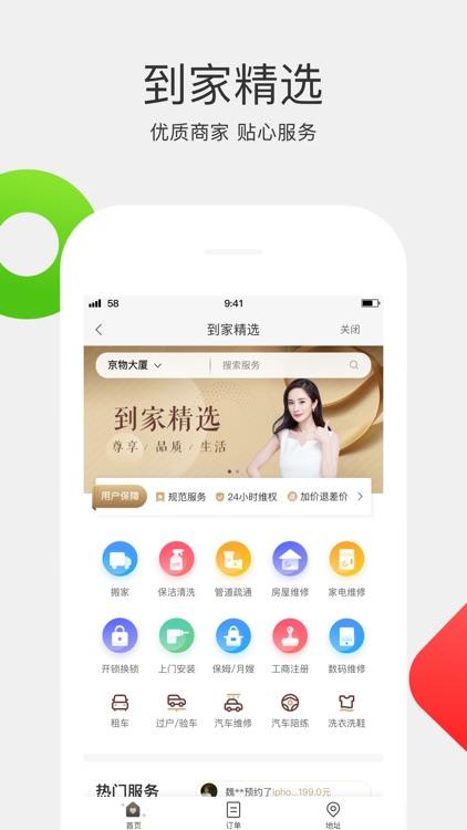 58同城-招聘找工作二手房租房网 screenshot-4