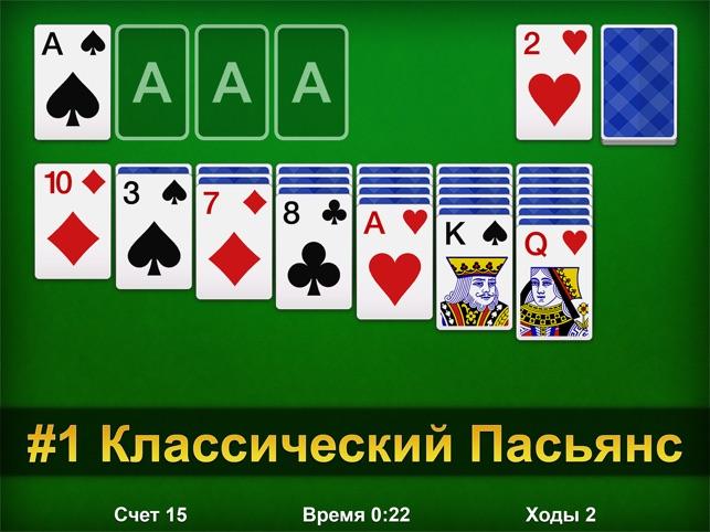 Игра с картами косынка