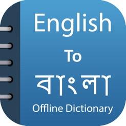 App Store पर Bengali Dictionary &Translator
