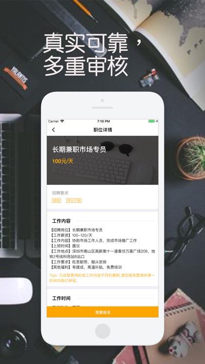 爱兼职-靠谱兼职平台 screenshot-3