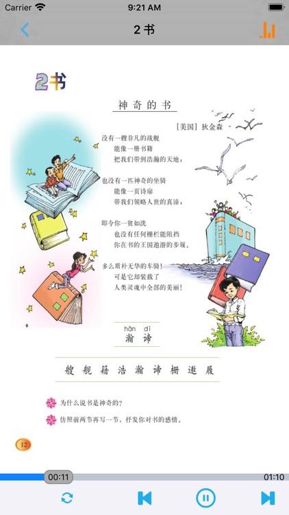 小学语文五年级下册北师大版