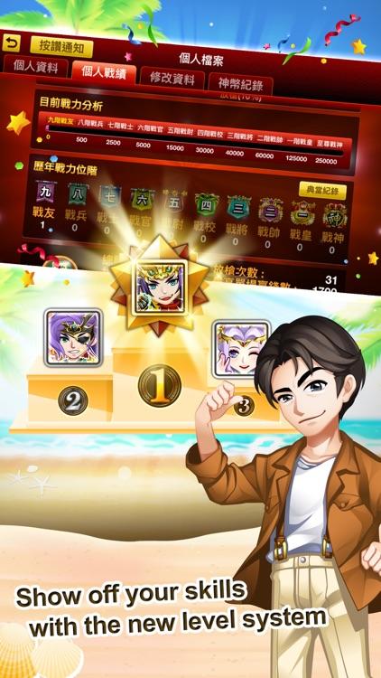 神來也麻將、麻雀(廣東牌)-3秒湊桌 screenshot-4