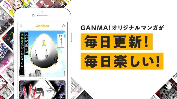 GANMA!(ガンマ)