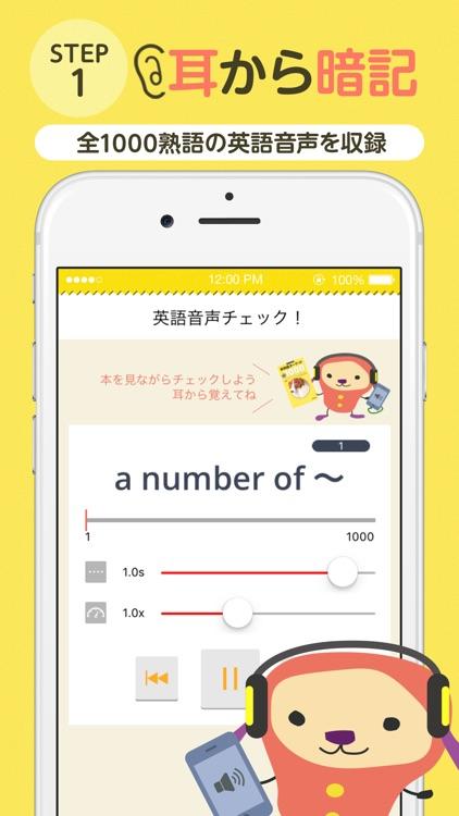 ターゲットの友1000 英熟語アプリ