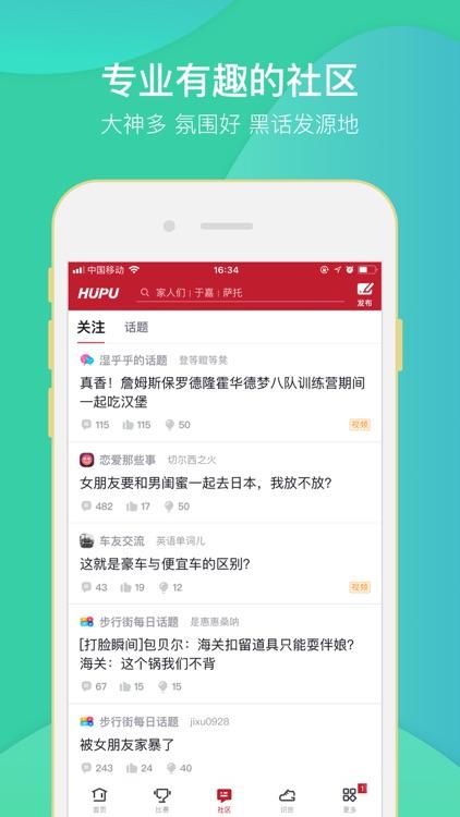 虎扑-篮球x足球x电竞 screenshot-6