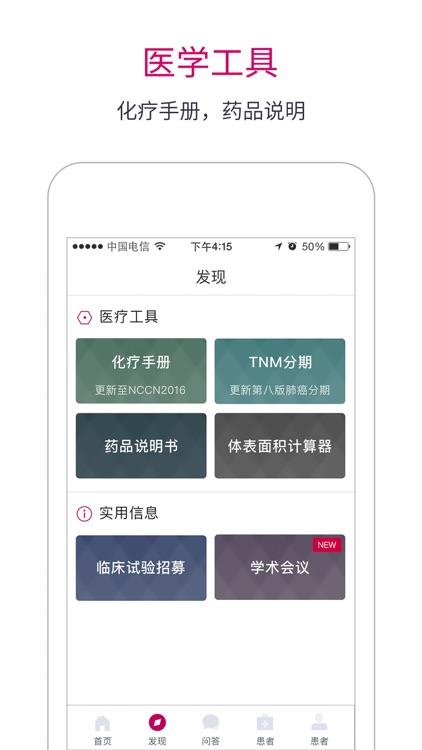 良医汇-肿瘤医生 screenshot-3