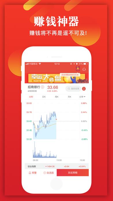 股票配资顺-股票配资开户软件就选世尚 screenshot four