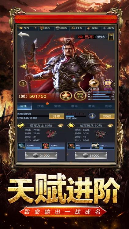 最强三国:群英逐鹿手游 screenshot-4