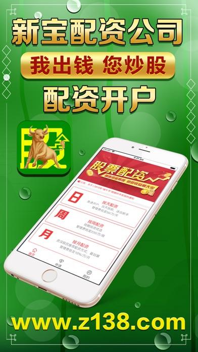 股票配资平台-新宝十倍杠杆交易中心 app image