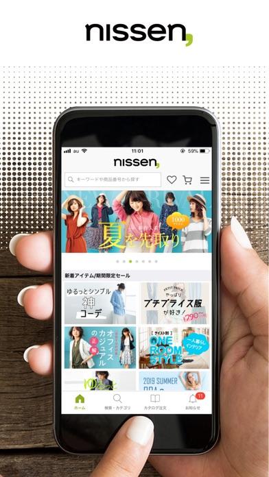 ニッセン-トレンドのレディースの洋服からオシャレな家具まで!のおすすめ画像1