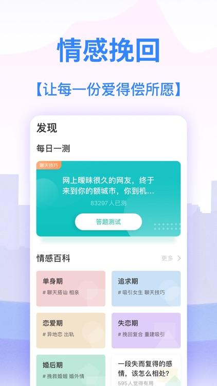 小鹿感情咨询 screenshot-3