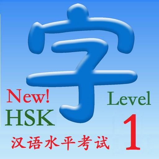HSK 1(新汉语水平考试)