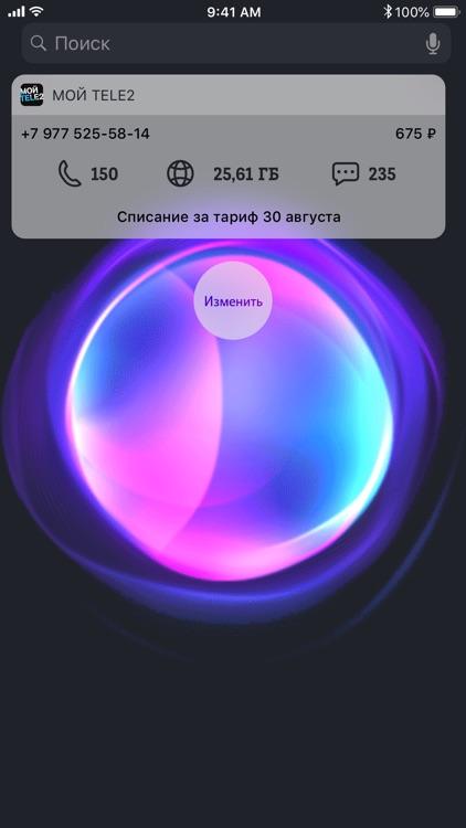 Мой Tele2 screenshot-6