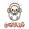 استكرات عيد الأضحى المبارك