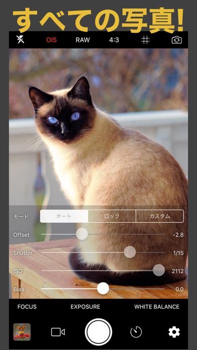 ヤメラ (マニュアルカメラ) ScreenShot2