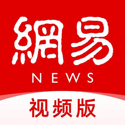 网易新闻视频版