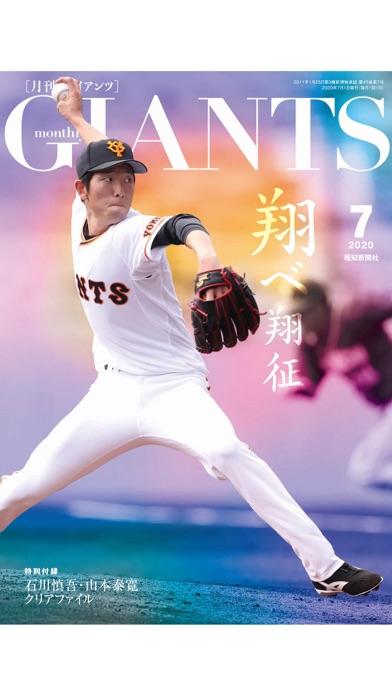 月刊GIANTS