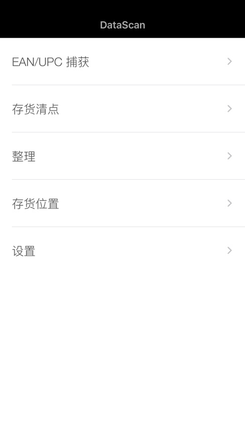 DataScan App 截图