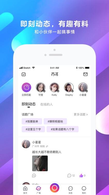 苏耳—遇见声音遇见你 screenshot-4