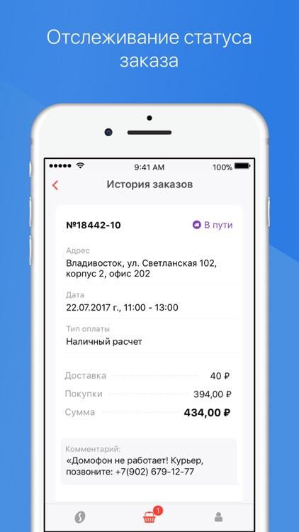 Slavda - доставка воды на дом screenshot-4