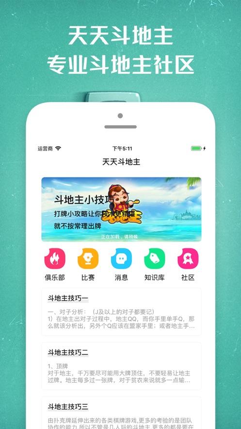 天天斗地主-专业斗地主软件 App 截图