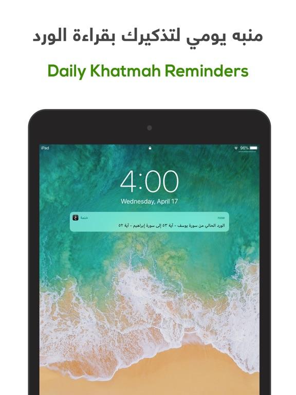 Screenshots for Khatmah - ختمة