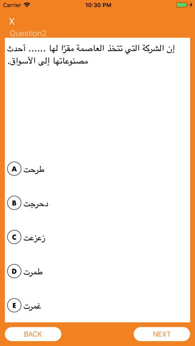 El-Imtihan screenshot #2