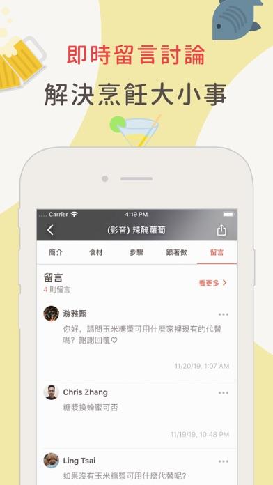 愛料理 Screenshot