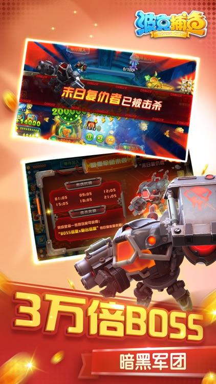 波克捕鱼 screenshot-4