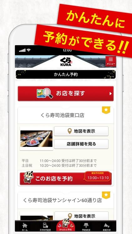 くら寿司 公式アプリ Produced by EPARK