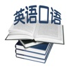 英语口语-美式口语教程