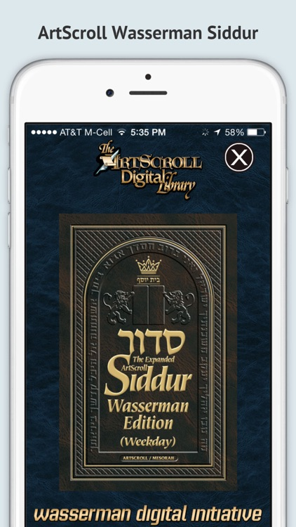 ArtScroll Smart Siddur סדור screenshot-0
