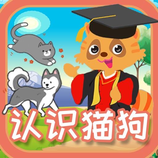 浣熊博士认知课堂 - 认识世界名猫和名犬的中文简体版APP