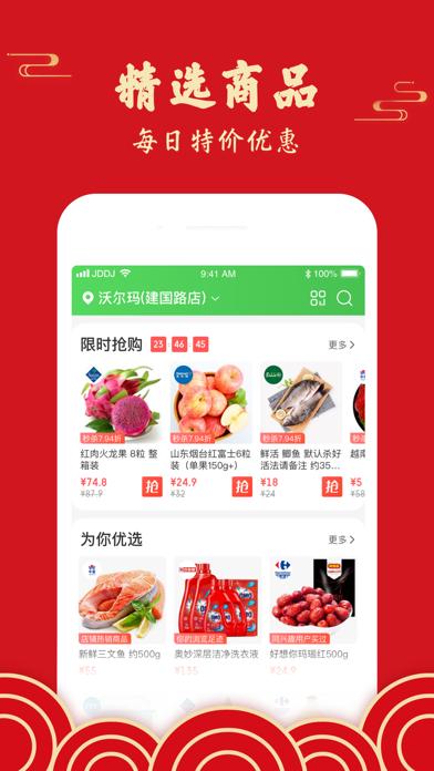 下载 京东到家-超市蔬果药妆服饰1小时到家 为 PC
