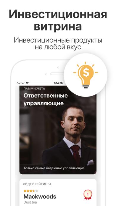 Alpari Invest – ИнвестицииСкриншоты 2