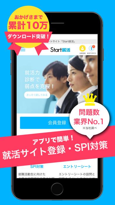 Start就活-新卒のための効率的な就職活動アプリのおすすめ画像1