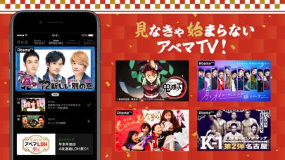 ダウンロード AbemaTV アベマティーヴィー -PC用